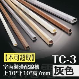 室內裝潢配線槽 TC-3  (灰色) 上10*下10*高7mm