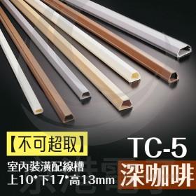 室內裝潢配線槽 TC-5 (深咖啡色) 上10*下17*高13mm