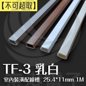 室內裝潢配線槽 TF-3 (乳白色)  25.4*11mm 1M