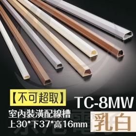 室內裝潢配線槽 TC-8MW (乳白色) 上30*下37*高16mm