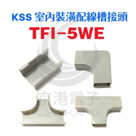 0112 KSS 室內裝潢配線槽接頭 TFI-5WE (20 pcs/包)