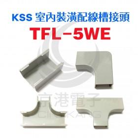 0112 KSS 室內裝潢配線槽接頭 TFL-5WE (20 pcs/包)