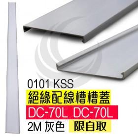 0101 KSS 絕緣配線槽槽蓋 DC-70LDC-70L 2M 灰色