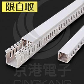KSS 0101絕綠配線槽 BD-3360 33*60mm 4mm出線孔 2M