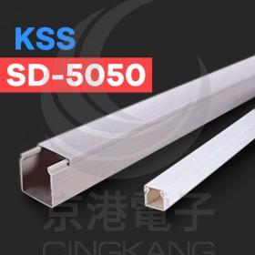 密封式控制槽 SD-5050 (白色) 50*50mm 2M
