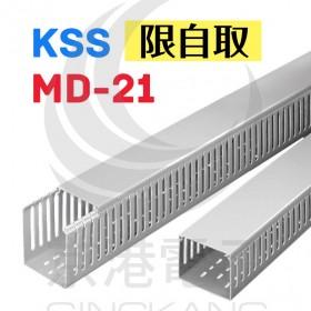 KSS 開放式配線槽 MD-21 200*150*8mm 1.7M