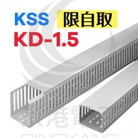 絕緣配線槽 KD-1.5 (灰色)  33*45mm 1.7M (出線孔6MM)