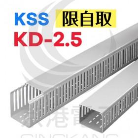 絕緣配線槽 KD-2.5(灰色) 65*45mm 1.7M (出線孔6MM)
