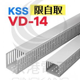 絕緣配線槽 VD-14 (灰色) 80*100mm 2M (出線孔8MM)