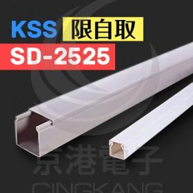 0105 KSS 絕緣配線槽(密封式) SD-2525 2M 牙白色