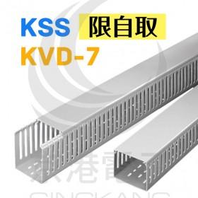 KSS 絕緣配線槽 KVD-7  40*60mm