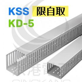 0101 KSS 絕緣配線槽KD-5(灰色) 45*65mm 出線孔:6mm