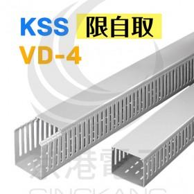 0101 KSS 絕緣配線槽 VD-4 40 x 40 出線孔8mm 2M