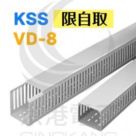 0101 KSS 絕緣配線槽 VD-8 60*60 出線孔8mm 2M