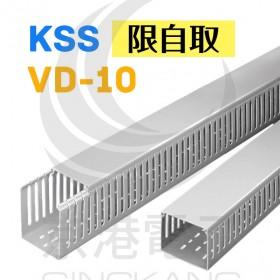 0101 KSS 絕緣配線槽 VD-10 80*80 出線孔8mm 2M