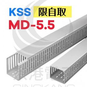 絕緣配線槽 MD-5.5 (灰色) 60*60mm 1.7M (出線孔8MM)