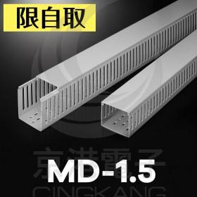 絕緣配線槽 MD-1.5 (灰色) 33*45mm 1.7M (出線孔8MM)