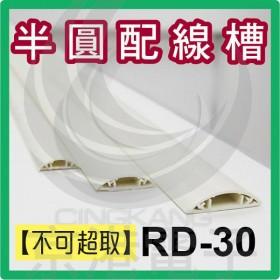 【不可超取】半圓配線槽 RD-30MW (乳白色) 30*8mm 1M