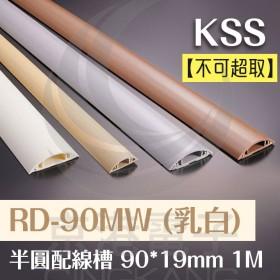 半圓配線槽 RD-90MW (乳白色) 90*19mm 1M
