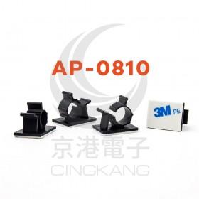 7.9 ~ 10.3mm 可調式配線固定座 AP-0810