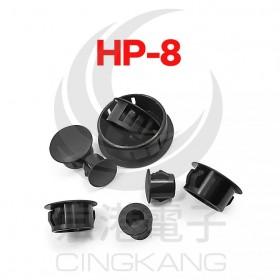 扣式塞頭 HP-8 孔徑7.9