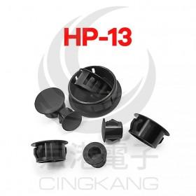 扣式塞頭 HP-13 孔徑12.7 (100PCS/包)