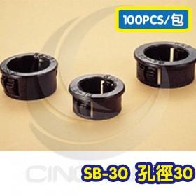 0710扣式護線套 SB-30 孔徑30 (100PCS/包)