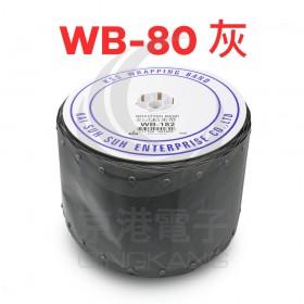 0403 KSS 扣式結束帶 WB-80 灰色 (55M/捲)