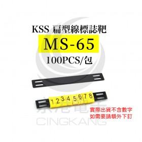 KSS 扁型線標誌靶 MS-65 100PCS/盒