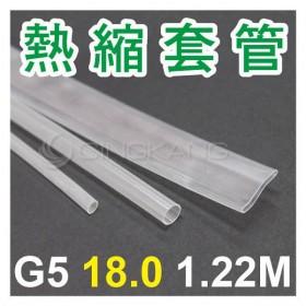 熱縮套/熱縮管/熱收縮套 透明/厚 G5 18.0 1.22M