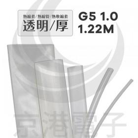 熱縮套/熱縮管/熱收縮套 透明/厚 G5 1.0 1.22M