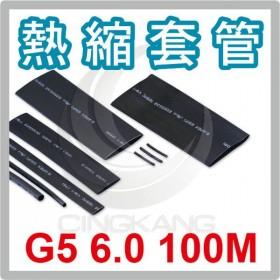 【不可超取】熱縮套/熱縮管/熱收縮套 黑/厚 G5 6.0 100M