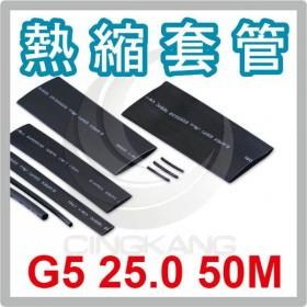 【不可超取】熱縮套/熱縮管/熱收縮套 黑/厚 G5 25.0 50M