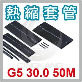 【不可超取】熱縮套/熱縮管/熱收縮套 黑/厚 G5 30.0 50M