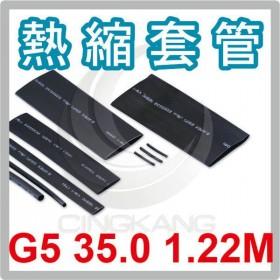 熱縮套/熱縮管/熱收縮套 黑/厚 G5 35.0 1.22M