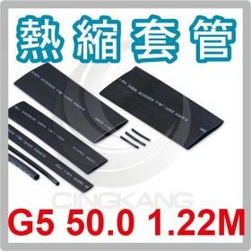 熱縮套/熱縮管/熱收縮套 黑/厚 G5 50.0 1.22M