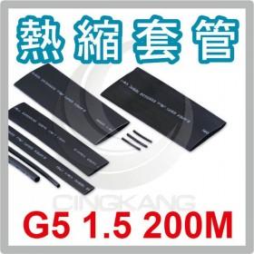 【不可超取】熱縮套/熱縮管/熱收縮套 黑/厚 G5 1.5 200M
