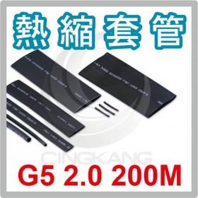 【不可超取】熱縮套/熱縮管/熱收縮套 黑/厚 G5 2.0 200M