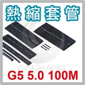 【不可超取】熱縮套/熱縮管/熱收縮套 黑/厚 G5 5.0 100M