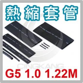 熱縮套/熱縮管/熱收縮套 黑/厚 G5 1.0 1.22M