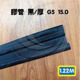 熱縮套/熱縮管/熱收縮套 黑/厚 G5 15.0 1.22M