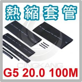 【不可超取】熱縮套/熱縮管/熱收縮套 黑/厚 G5 20.0 100M