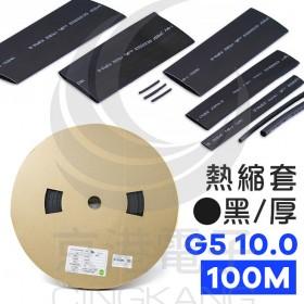 【不可超取】熱縮套/熱縮管/熱收縮套 黑/厚 G5 10.0 100M