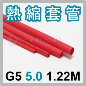 熱縮套/熱縮管/熱收縮套 紅/厚 G5 5.0 1.22M