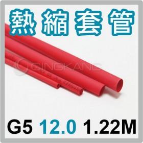 熱縮套/熱縮管/熱收縮套 紅/厚 G5 12.0 1.22M