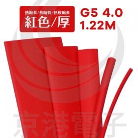 熱縮套/熱縮管/熱收縮套 紅/厚 G5 4.0 1.22M