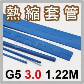 熱縮套/熱縮管/熱收縮套 藍/厚 G5 3.0 1.22M