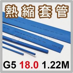 熱縮套/熱縮管/熱收縮套 藍/厚 G5 18.0 1.22M