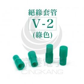 絕緣套管 V-2(綠色)