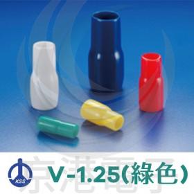 絕緣套管 V-1.25(綠色)